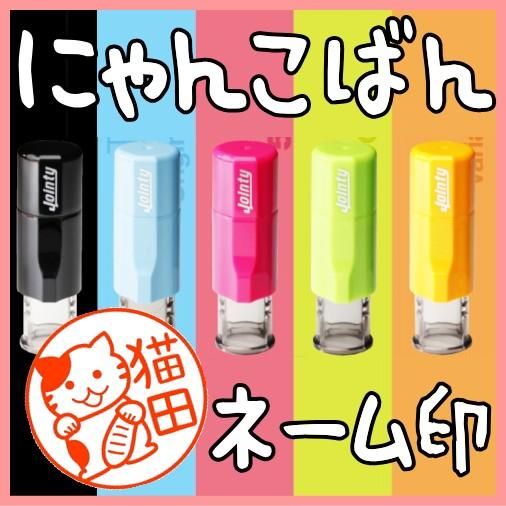 【送料無料】  印鑑・はんこ/ジョインティ/認印 ...