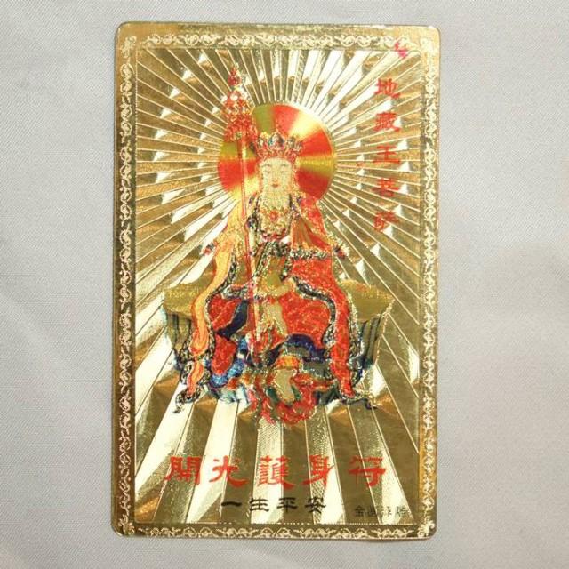 開光護身符 護符カード 地蔵王菩薩  4枚セット 【...