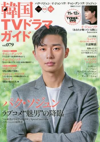 韓国TVドラマガイド vol.79