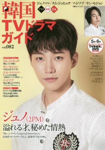 韓国TVドラマガイド vol.82