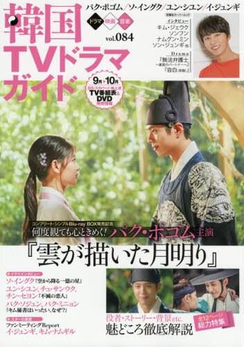 韓国TVドラマガイド vol.84