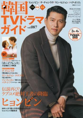 韓国TVドラマガイド vol.87