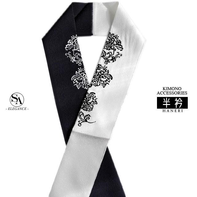 半衿 刺繍 アシンメトリー 白 黒 【012-645】振袖...