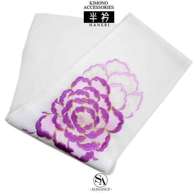 半衿 刺繍 牡丹 大柄白 紫 振袖小物 和装小物 帯...