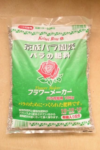 バラ専用肥料【フラワーメーカー】肥料 バラ花壇...