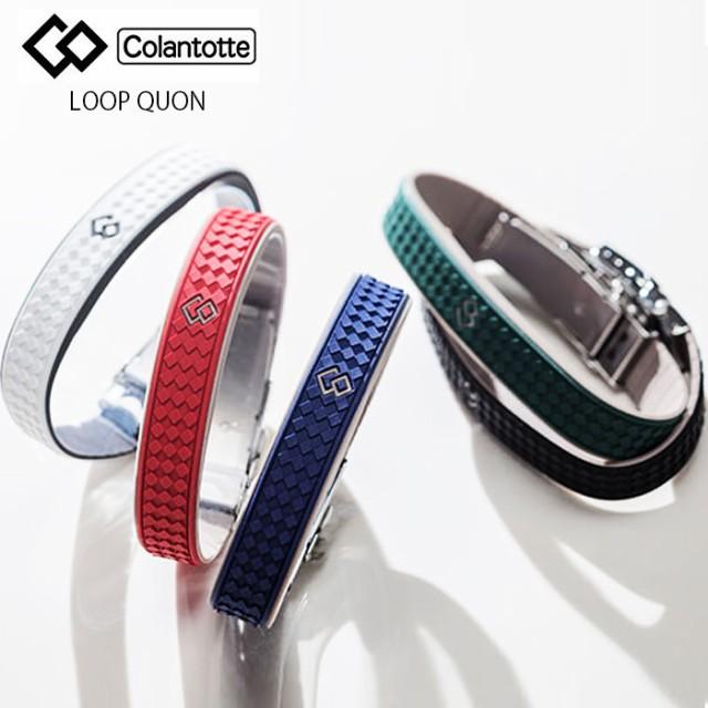 日本製 Colantotte コラントッテ LOOP QUON ルー...