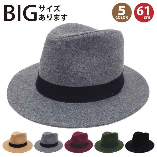 【P20倍】帽子 ハット 大きいサイズ ポリフェルト...