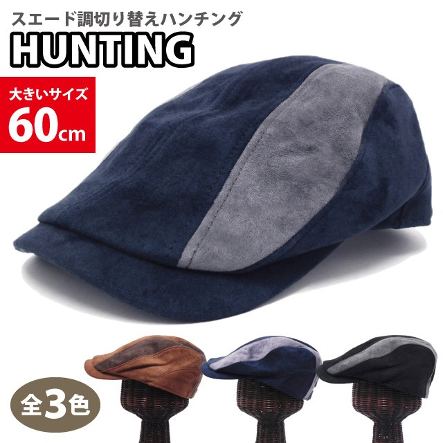 【P20倍】ハンチング 帽子 大きいサイズ 約60cmま...