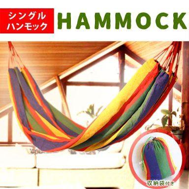 ZAK カラフルハンモック 1人用 キャンプやアウ...