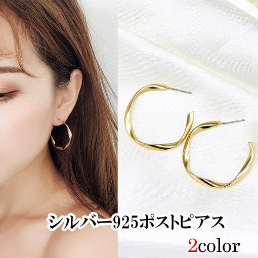 New・シルバー925ピアス ねじりピアス【定形外郵...