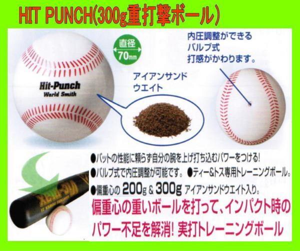 HIT-PUNCH(重打撃ボール)300g ×6個入り サンドボ...