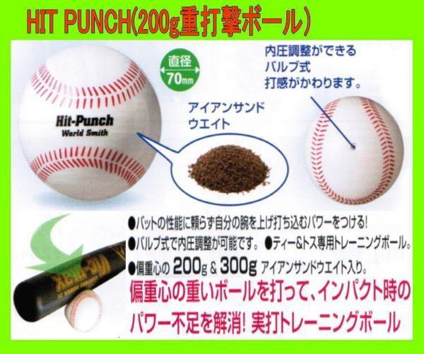 HIT-PUNCH(重打撃ボール)200g×6個入り サンドボ...