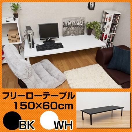 【【ロータイプ】フリーローテーブル 150cm幅45...