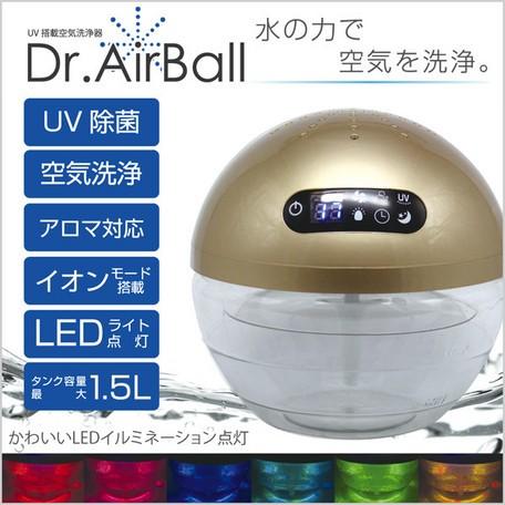【◆UV搭載◆空気洗浄機◆Dr.Airball/3カラー◆...