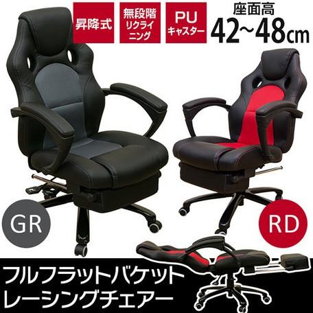 【フルフラットバケットレーシングチェア GR/RD...