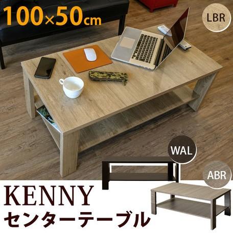【KENNYセンターテーブル100x50】