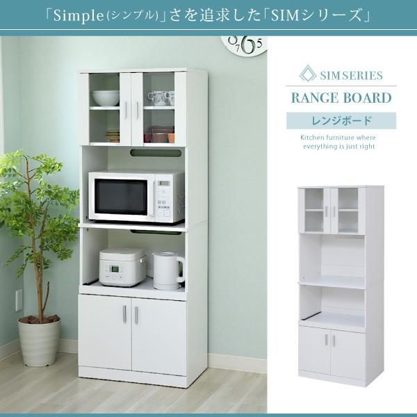 【SIMシリーズ レンジボード】