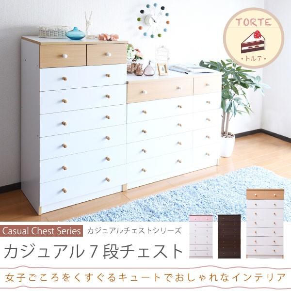 【カジュアルチェスト 7段チェスト】