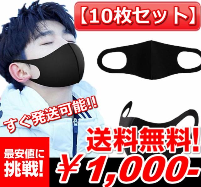 マスク 【すぐ発送】【新色入荷】最安値に挑戦!!1...
