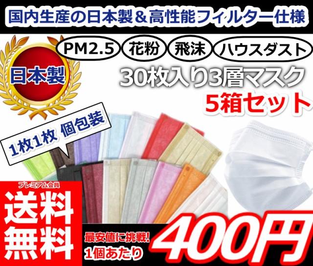 【只今ポイント21倍!】■即発送■30枚入り5セッ...