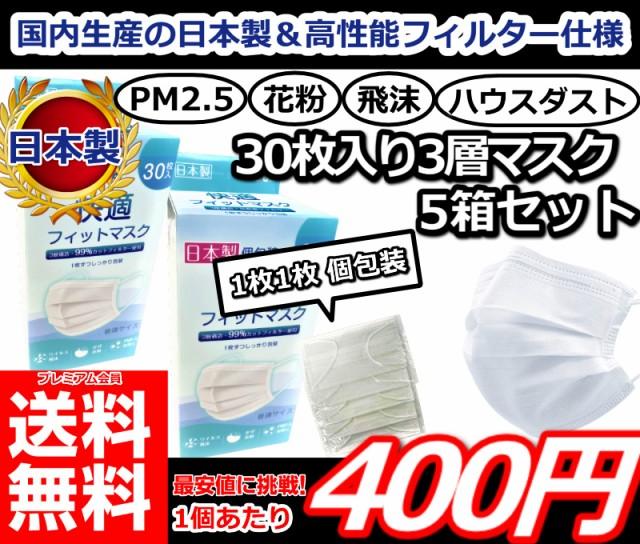 ■即発送■30枚入り5セット!! 国内生産の日本製&...
