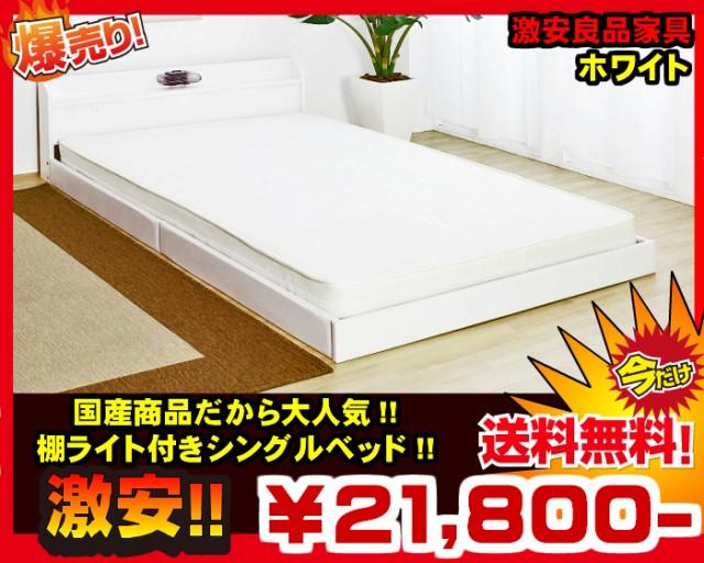 ベッド シングル シングルベッド  マットレス マ...