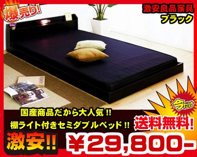 ベッド セミダブル セミダブルベッド マットレス ...
