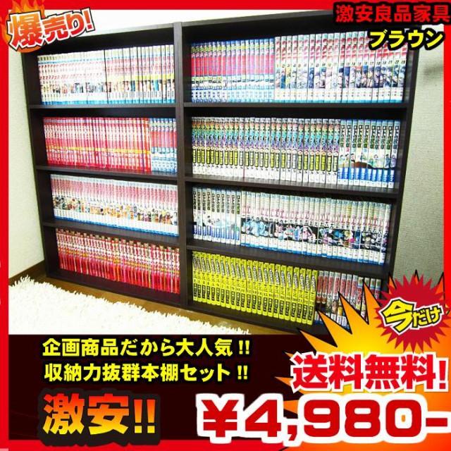 収納 収納家具 収納ラック 本棚 本棚コミック 【...