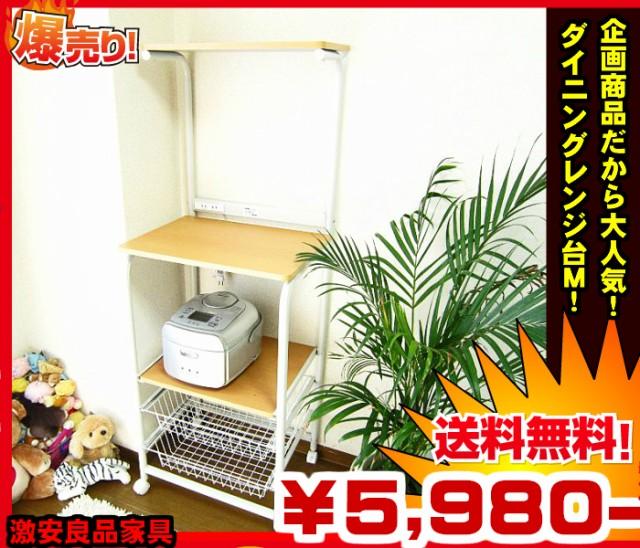 食器棚 レンジ台 食器棚 収納 キッチン収納 レン...
