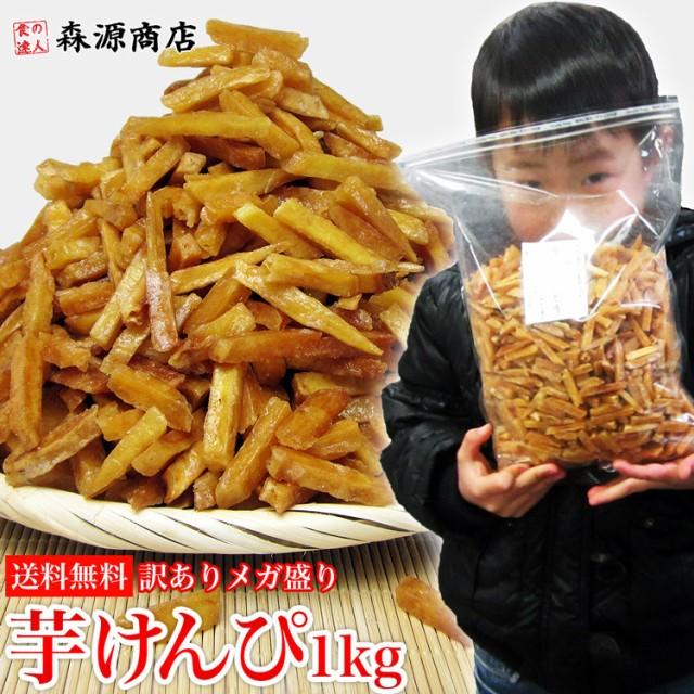 送料無料【訳ありメガ盛り】芋けんぴ たっぷり1kg...