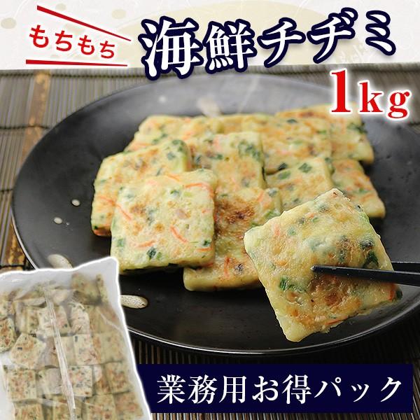 【業務用】もちもち海鮮チヂミ 業務用 1kg BBQ ...