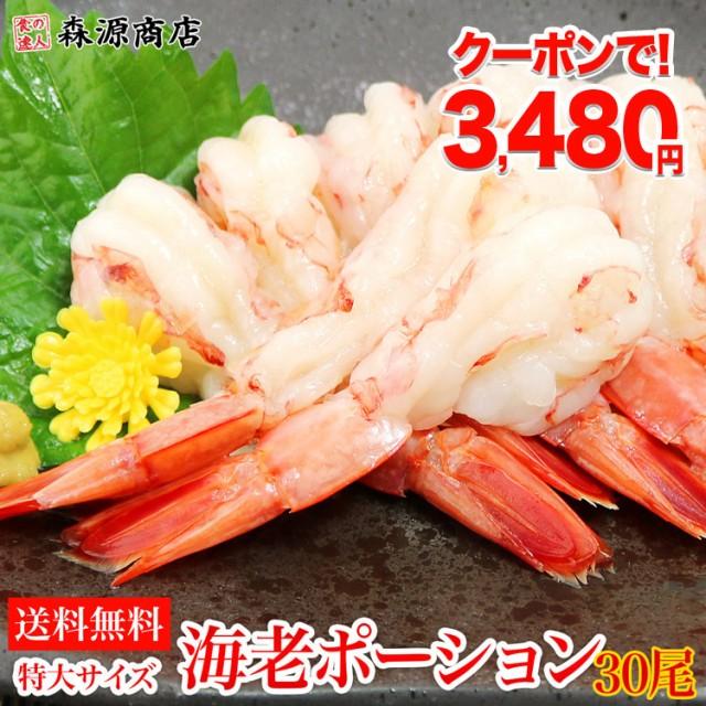 お刺身で食べられる 特大海老 30尾 お刺身 生食用...