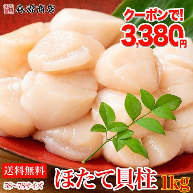 刺身で食べられるホタテ貝柱 1kg 5S〜7Sサイズ 帆...