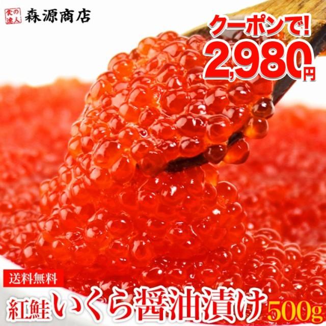 いくら 紅鮭イクラ 醤油漬け 500g(250g×2パック...