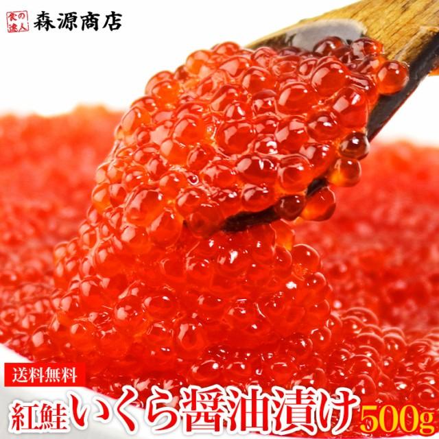 ( いくら イクラ ) 紅鮭 イクラ 醤油漬け 500g さ...