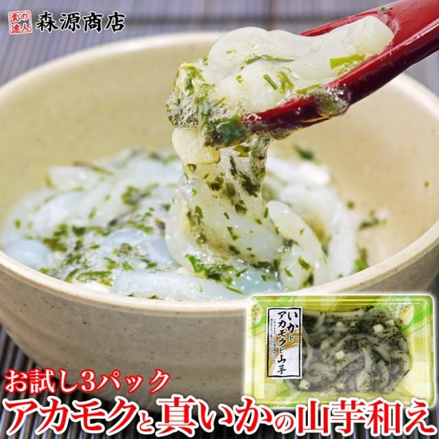 アカモクと真いかの山芋和え 75g×3袋セット ( ...