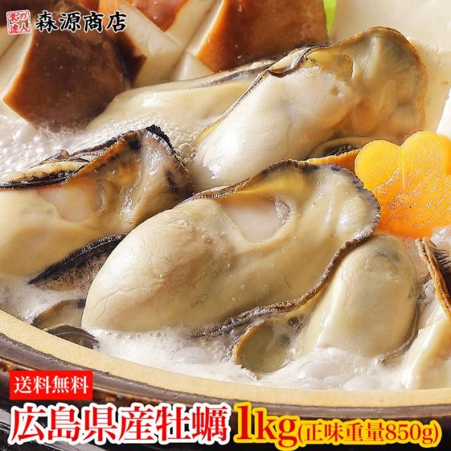 広島県産牡蠣 1kg Mサイズ 正味重量850g 広島県産...