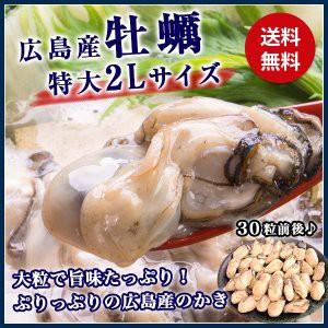 【送料無料】大粒2Lの牡蠣!約1kg 剥いているの...