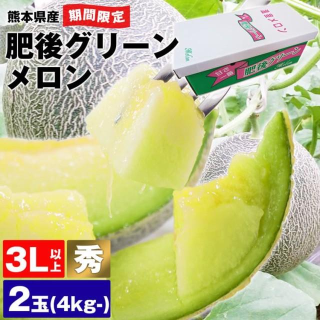 【6月上旬まで】肥後グリーンメロン 秀品 2玉 3L...