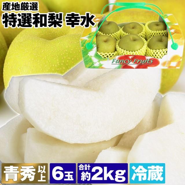 幸水 梨 約2kg 6玉 3Lサイズ 青秀以上 産地厳選 送料無料《※同梱不可/指定日不可 冷蔵便》果物 和梨 赤梨 なし ナシ フルーツ 果物 のし