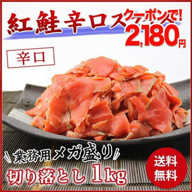 紅鮭 辛口 生スライス 端材 メガ盛り1kg 送料無料...