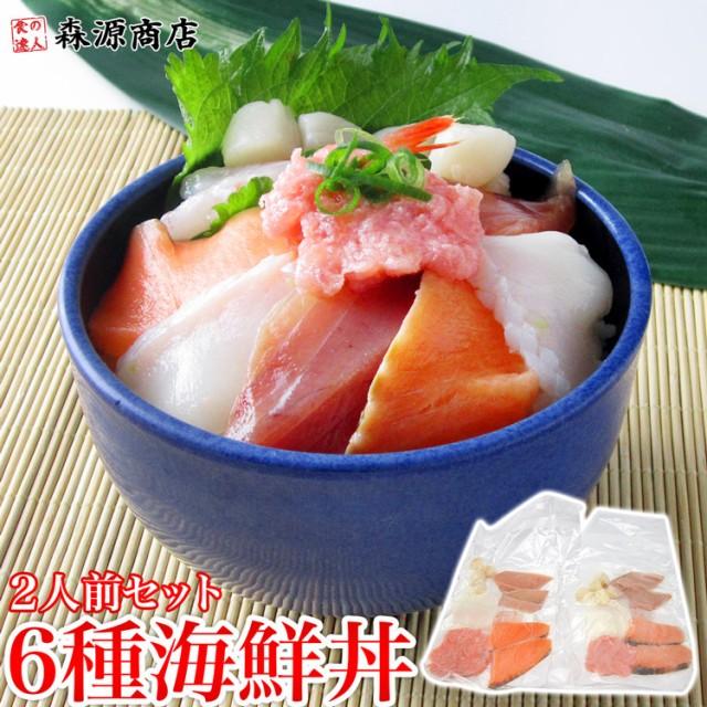 たっぷり6種海鮮丼キット 2食セット/鮪(マグロ まぐろ) サーモン エビ(海老 ) イタヤ貝柱 イカ( 烏賊)《※冷凍便》 花見 ひな祭り