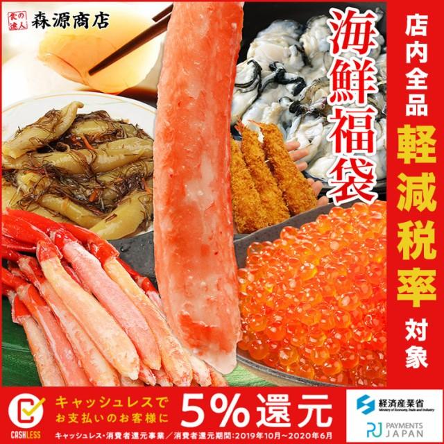 キャッシュレス5%対象店 年末年始予約受付中 海鮮福袋 中身の見える福袋 エビフライ 帆立 カニ 牡蠣 イクラ カズノコ 年末年始 お正月 令