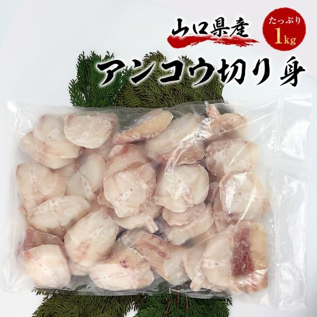 山口県産 あんこう 業務用 1kg IQF バラ凍結 鮟...