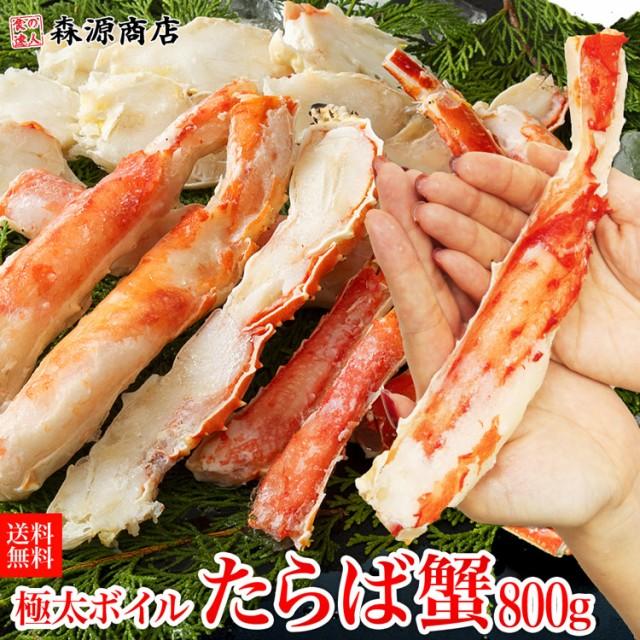 かに 極太 カット済み たらば蟹800g ボイル 送料無料 冷凍便 蟹 カニ たらばがに タラバガニ のし対応 お取り寄せ ギフト 食品 備蓄 敬老