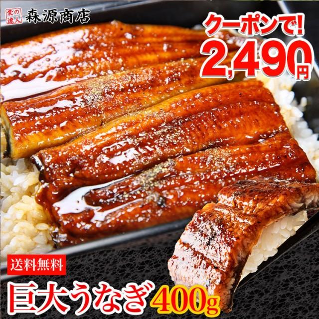 巨大 うなぎ蒲焼 1尾 約400g 無頭 ウナギ 鰻 蒲焼...