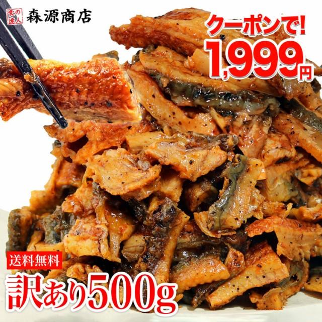 【クーポンで3個め無料】訳あり きざみ鰻 たっぷ...