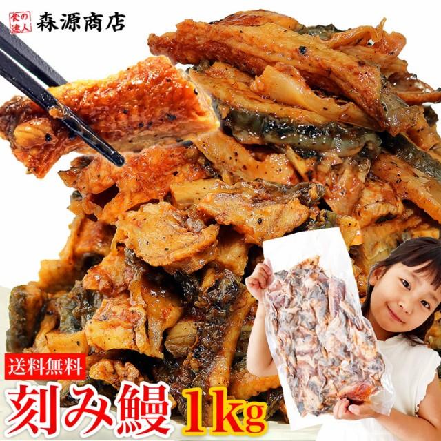 訳あり きざみ鰻 たっぷり 1kg (500gx2pack) 鰻 ...