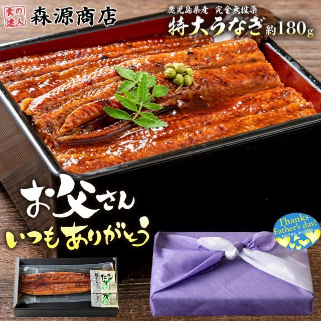 国産特大 無投薬うなぎ 蒲焼 1尾 約180g 風呂敷包...