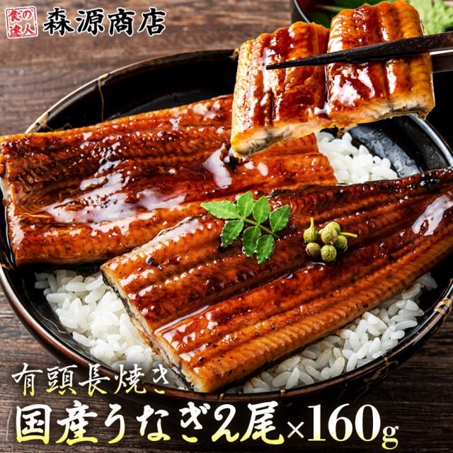 【父の日指定OK】国産 うなぎ蒲焼き セット 約160...